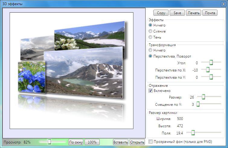Коллаж из уже существующих файлов изображений